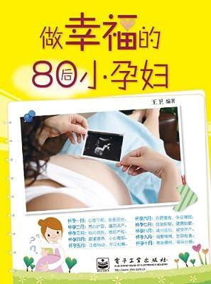 做幸福的80后小孕妇.pdf