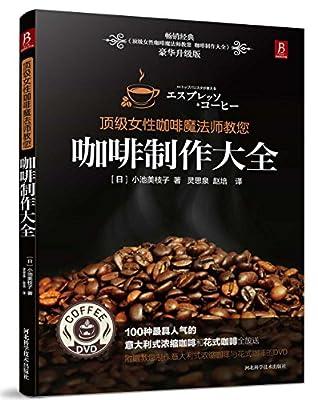 顶级女性咖啡魔法师教您:咖啡制作大全.pdf