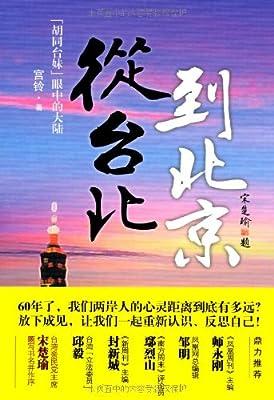 从台北到北京.pdf