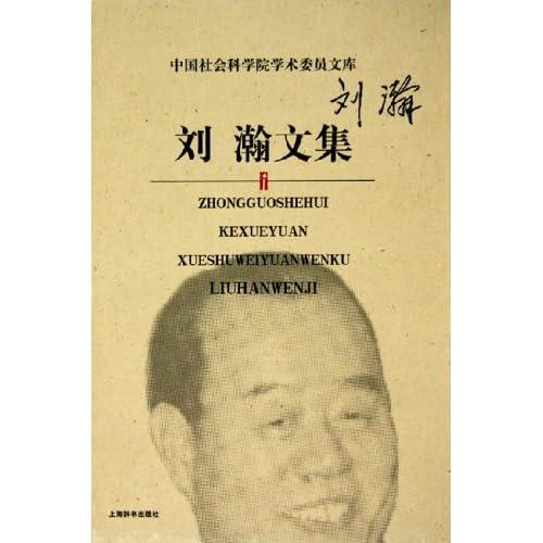 刘瀚文集(精)/中国社会科学院学术委员文库