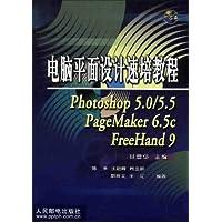 电脑平面设计速培教程:Photoshop 5.0/5.5、PageMaker 6.5C、FreeHand 9