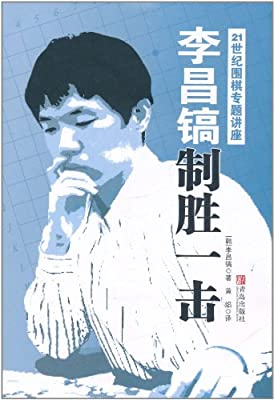 21世纪围棋专题讲座:李昌镐制胜一击.pdf