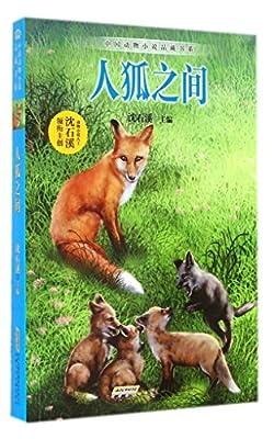 人狐之间/中国动物小说品藏书系.pdf