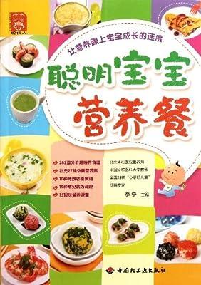 聪明宝宝营养餐.pdf