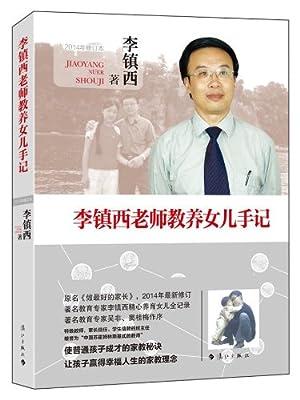 李镇西老师教养女儿手记.pdf