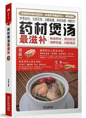 药材煲汤最滋补.pdf