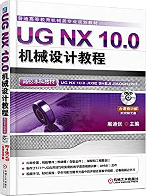 普通高等教育机械类专业规划教材:UG NX 10.0机械设计教程.pdf