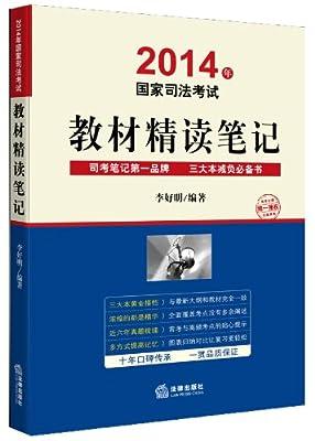 国家司法考试教材精读笔记.pdf