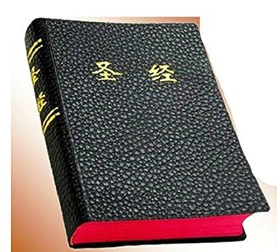 基督教 圣经 中文 和合本 新旧约 64k 方便携带 bible.pdf