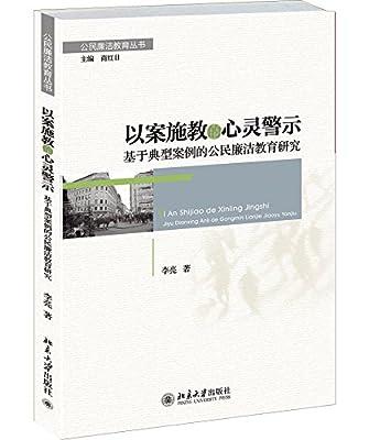 以案施教的心灵警示:基于典型案例的公民廉洁教育研究.pdf