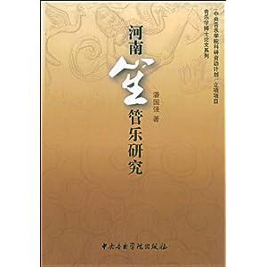 30) 单簧管演奏教程/管乐团队实用教程大系详情 博库网 (74条