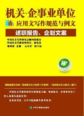 机关·企事业单位应用文写作规范与例文:述职报告、企划文案.pdf