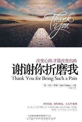 谢谢你折磨我:改变心路,才能改变出路.pdf