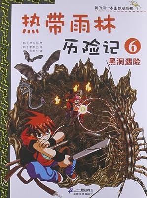 我的第一本生存漫画书•热带雨林历险记6:黑洞遇险.pdf