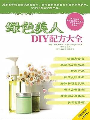绿色美人DIY配方大全.pdf