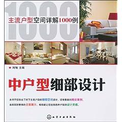 主流户型空间详解1000例:中户型细部设计~ 周翔 (编者)