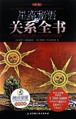 星座秘语之关系全书.pdf