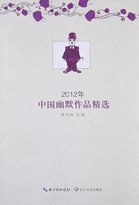 2012年中国幽默作品精选.pdf