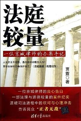 法庭较量:一位京城律师的办案手记.pdf