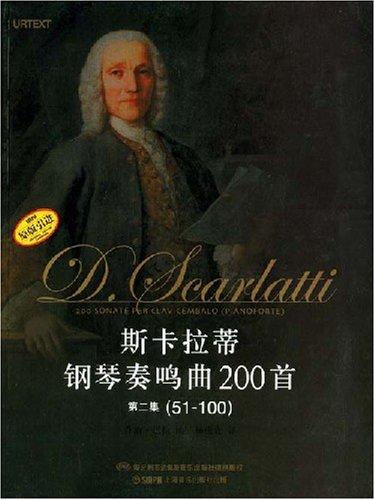斯卡拉蒂钢琴奏鸣曲200首 第2集 51 100