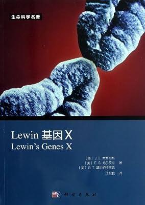 Lewin基因X.pdf