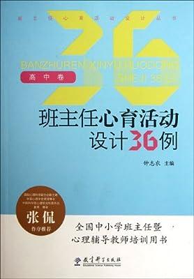 班主任心育活动设计丛书:班主任心育活动设计36例.pdf
