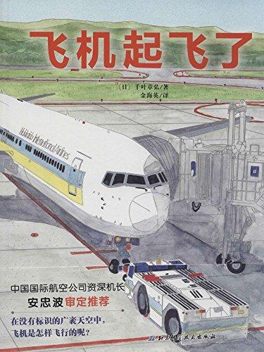 日本精选科学绘本系列:飞机起飞了