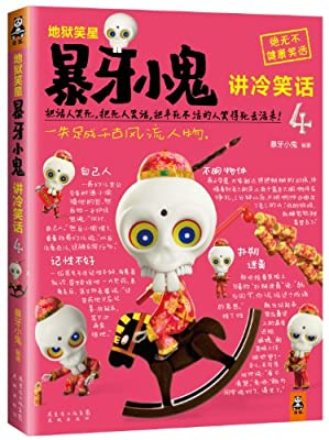 地狱笑星:暴牙小鬼讲冷笑话4.pdf
