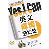 英文成语轻松说