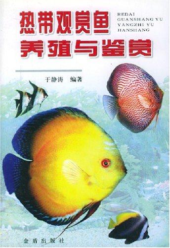 观赏海鱼-于静涛  市场价:$46.00价格:$36.80为您节省:$9.20 (8折)现在有货