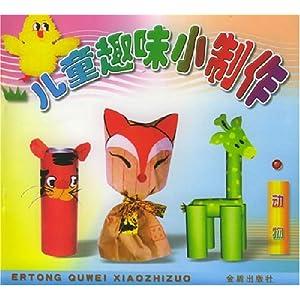 儿童趣味小制作:动物