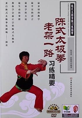 陈式太极拳老架一路习练精要.pdf