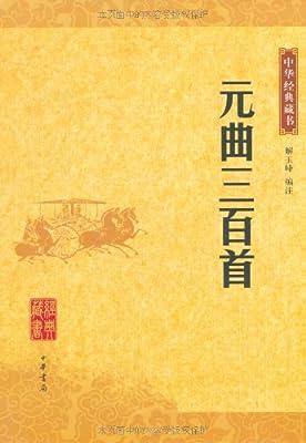 元曲三百首.pdf