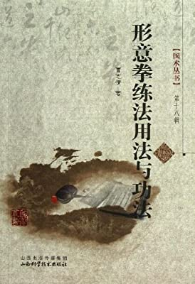 国术丛书:形意拳练法用法与功法.pdf