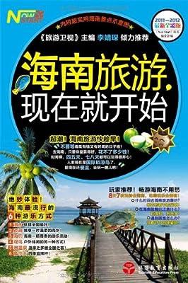 海南旅游,现在就开始.pdf