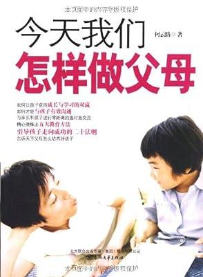 今天我们怎样做父母.pdf