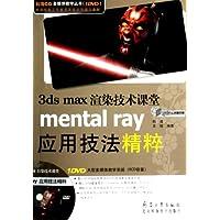 3ds max渲染技术课堂:mental ray应用技法精粹