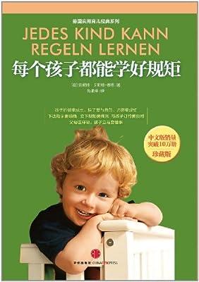 德国实用育儿经典系列:每个孩子都能学好规矩.pdf