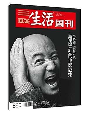 三联生活周刊·票房崇拜的电影囧途.pdf