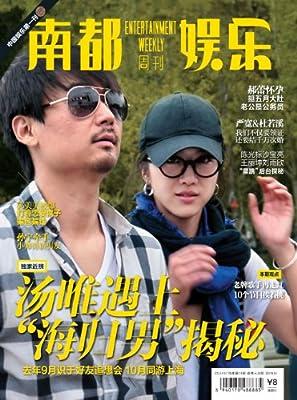 南都娱乐周刊 周刊 2013年14期.pdf