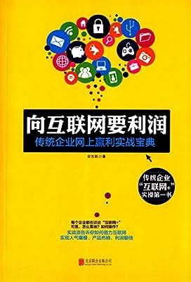 向互联网要利润:传统企业网上赢利实战宝典.pdf
