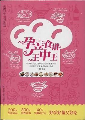 孕产食谱王中王.pdf