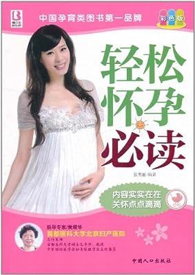 轻松怀孕必读.pdf