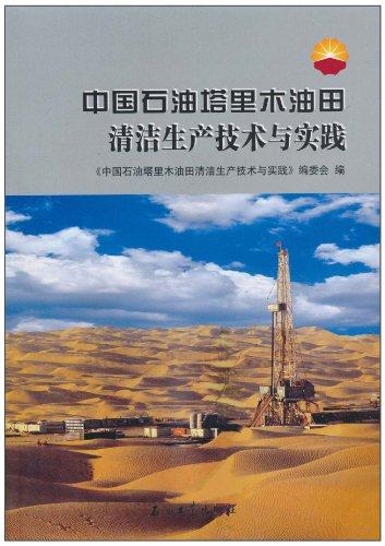 中国石油塔里木油田清洁生产技术与实践