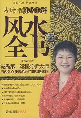 麦玲玲乐居旺运风水全书.pdf
