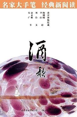 名家大手笔:酒歌.pdf