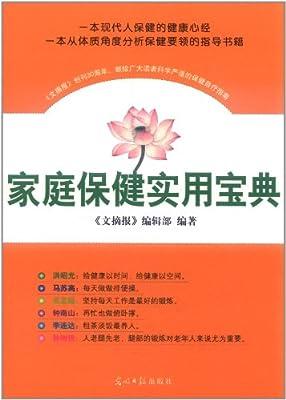 家庭保健实用宝典.pdf