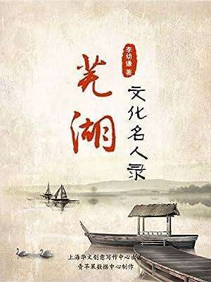 芜湖文化名人录.pdf