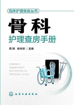 临床护理查房丛书--骨科护理查房手册.pdf