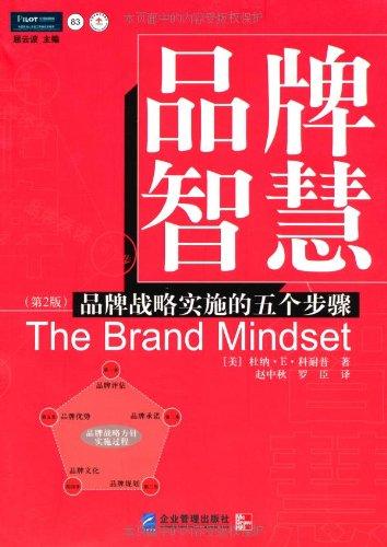 品牌智慧:品牌战略实施的五个步骤
